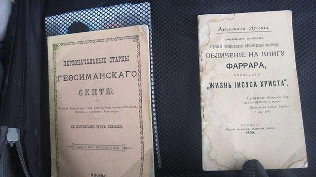 У Сумській області намагалися вивезти в Росію книги XIX століття