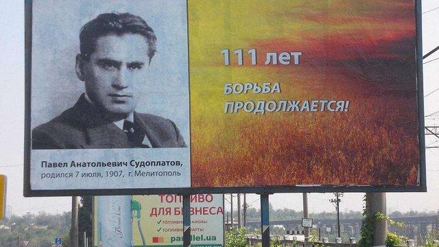 Білборди із портретом вбивці Євгена Коновальця встановили у Запоріжжі