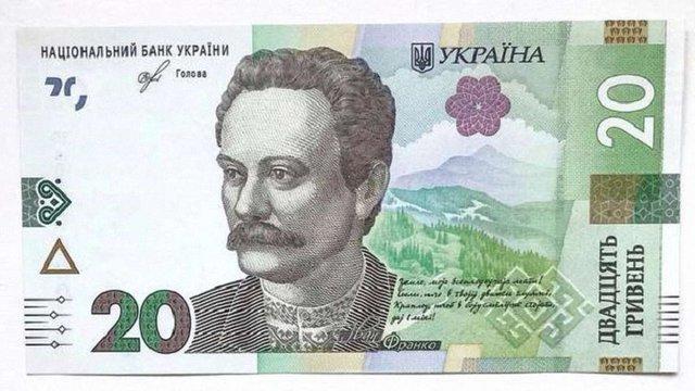 З вересня цього року в Україні введуть в обіг нову купюру номіналом у 20 гривень