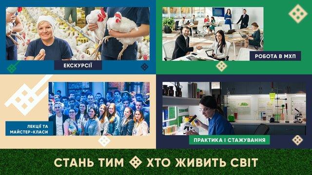 Повнофункціональний сайт «МХП Старт»: онлайн-путівник до успішної кар'єри