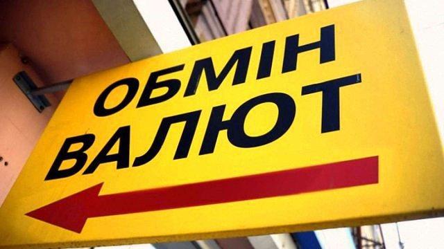 Нацбанк буде по-новому розраховувати курс гривні до долара
