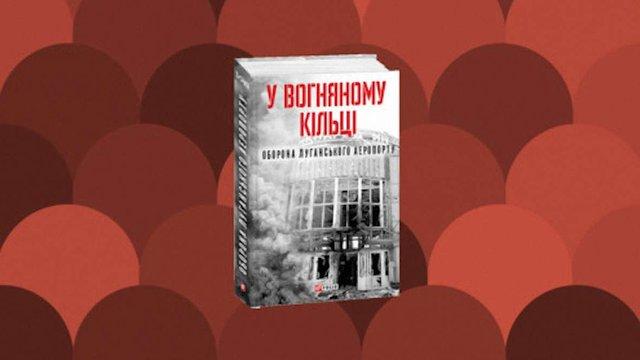 «У вогняному кільці. Оборона Луганського аеропорту»