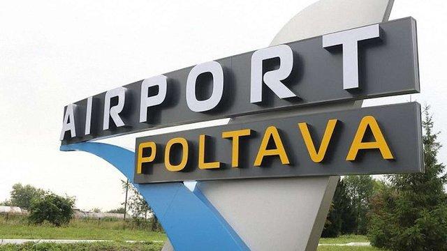 Аеропорт «Полтава» прийняв перший пасажирський рейс після реконструкції