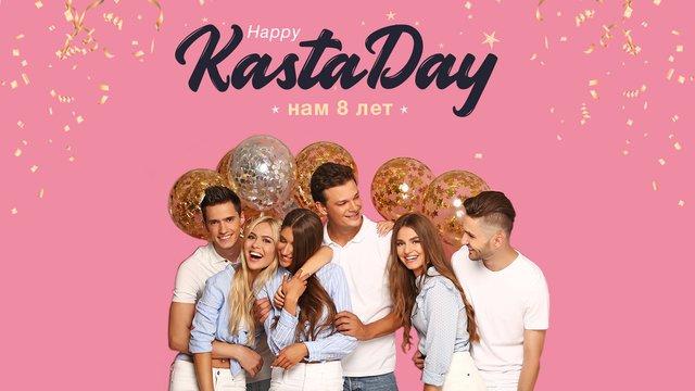 Happy KastaDay: глобальний літній розпродаж від «Каста»