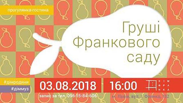 Львів'ян запрошують на екскурсію та частування у Дім Франка