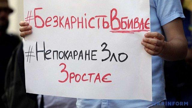 Громадські активісти біля будівлі МВС у Києві вимагали відставки Арсена Авакова
