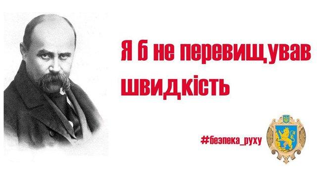 Соціальну рекламу ЛОДА з класиками української літератури перетворили на меми. Погані меми