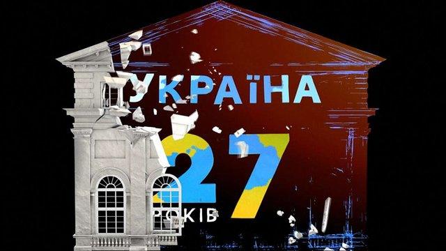 На фасаді львівської ратуші у День Незалежності відбудеться відеомапінг (програма святкування)