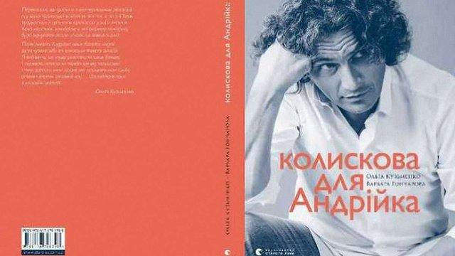 У Львові відбудеться презентація книги про дитинство Андрія Кузьменка «Скрябіна»