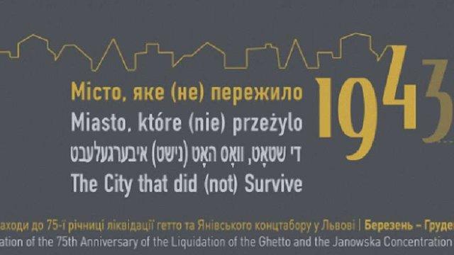 У Львові проведуть безкоштовні екскурсії про Янівський концтабір та єврейське ґетто