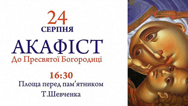 24 серпня в центрі Львова «Дударик» виконає акафіст і молитву, яка синхронно звучатиме по світу