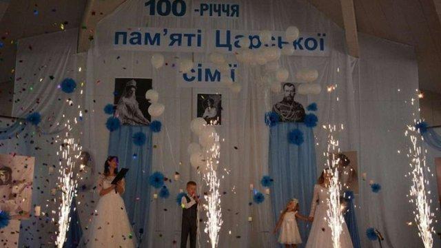 На Рівненщині УПЦ (МП) провела фестиваль пам'яті царської сім'ї Романових