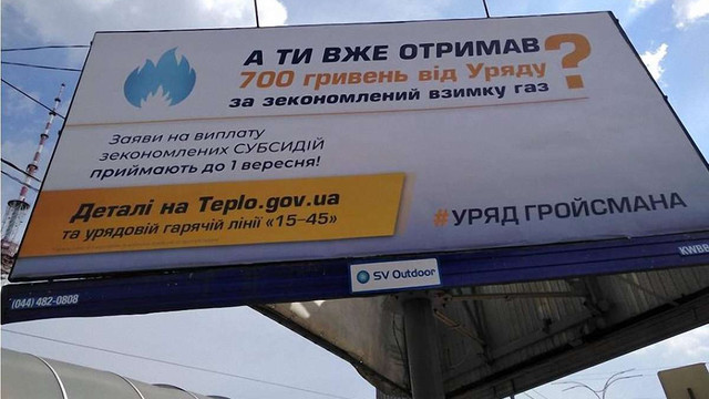Заяви на компенсацію 700 грн за зекономлені субсидії написали майже 100 тис. мешканців Львівщини