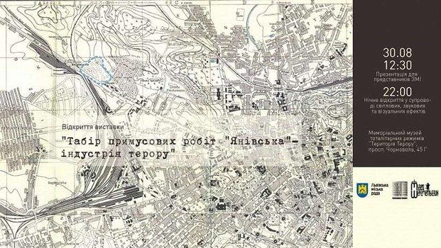 У музеї «Територія Терору» відкриється виставка про табір примусових робіт «Янівська»