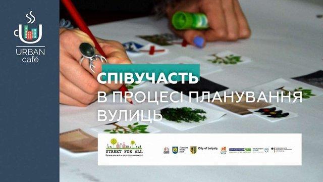 Львів'ян запрошують на обговорення плану міста з реконструкції вулиць