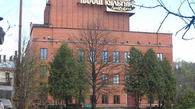 Уночі у Львові обікрали палац культури