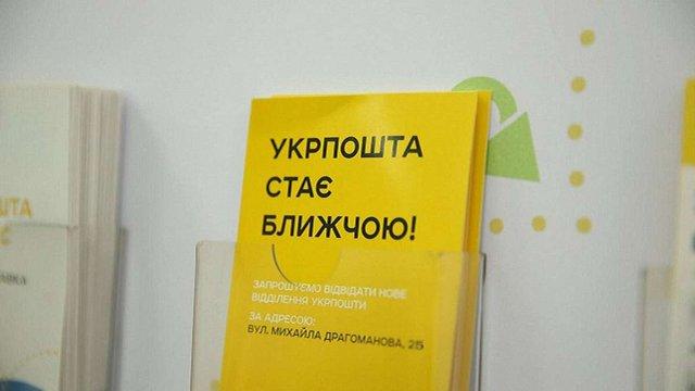 «Укрпошта» оголосила про підвищення тарифів