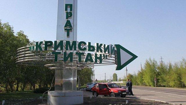 Титановий завод Дмитра Фірташа в окупованому Криму закривають через токсичні випари