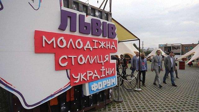 У Львові розпочався перший Форум молодіжної столиці