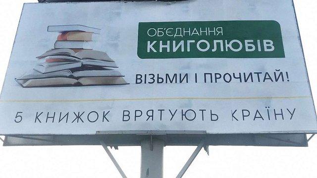 Форум видавців запустив у Львові рекламну кампанію у стилістиці політичної агітації
