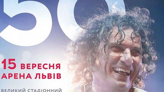 Концерт у Львові до 50-річчя Кузьми: організатори повідомили імена виконавців