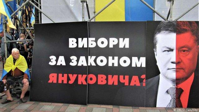 «Самопоміч» вимагає змінити виборче законодавство в Україні