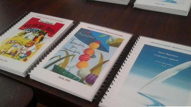 Львівські дитячі бібліотеки отримали понад 200 книжок шрифтом Брайля