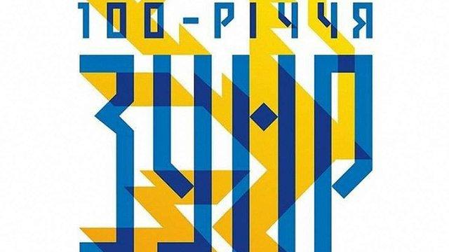 У Львові створили спеціальний логотип з нагоди відзначення 100-річчя ЗУНР