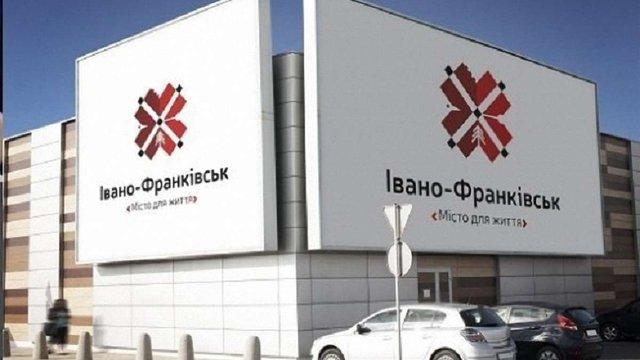 В Івано-Франківську обрали логотип міста