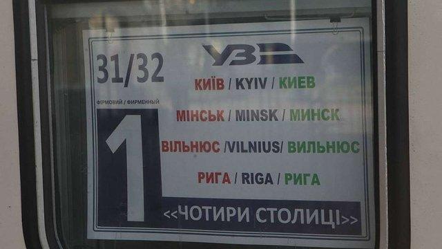 «Укрзалізниця» запустила поїзд «чотирьох столиць» Київ - Мінськ - Вільнюс - Рига