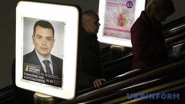 Директор НАБУ Артем Ситник назвав провокацією появу його реклами у метро