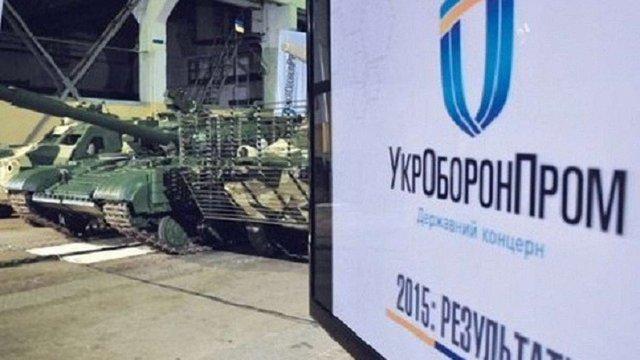 «Укроборонпром» визначився з переліком підприємств, які передасть на приватизацію