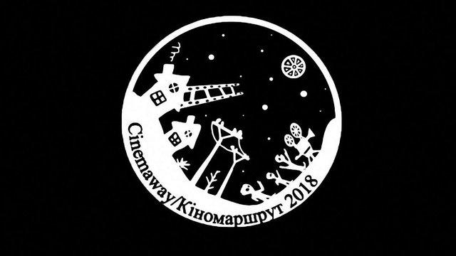 У Львові та Жовкві відбудеться кінофестиваль «Кіномаршрут»