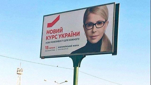 Юлія Тимошенко таємно зустрічалась із мільярдером Віктором Пінчуком, — ЗМІ