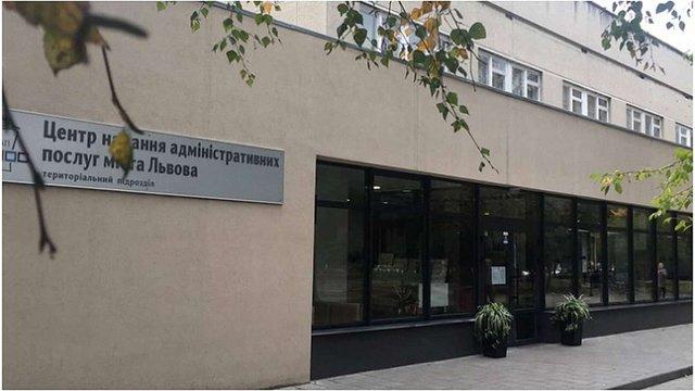 ЦНАП у Залізничному районі Львова на тиждень закриють на ремонт