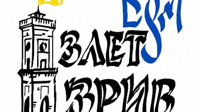 У вихідні у Львові відбудеться всеукраїнська зустріч Спілки української молоді