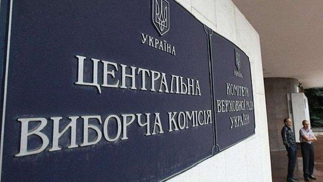 ЦВК призначила перші вибори у 125 об'єднаних громадах на 23 грудня