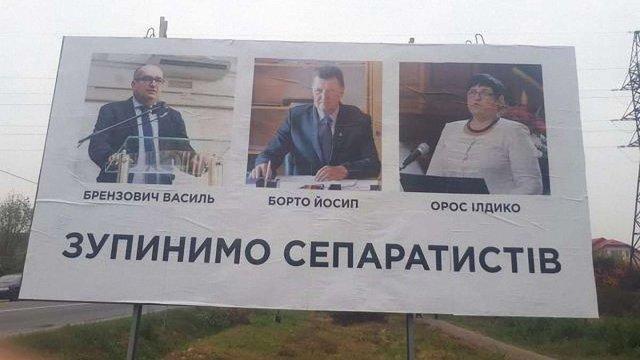 На Закарпатті відкрили кримінальну справу через провокативні білборди про «сепаратистів»