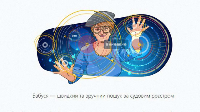 В Україні з'явився новий пошуковик за судовими рішеннями під назвою «Бабуся»