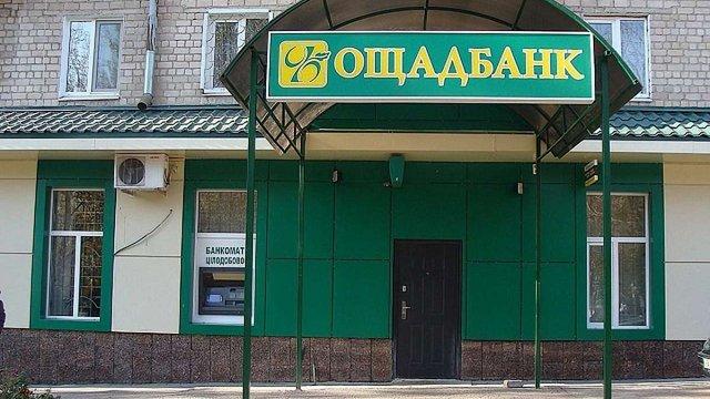Заступницю голови «Ощадбанку» арештували у справі про виведення 20 млн доларів з банку