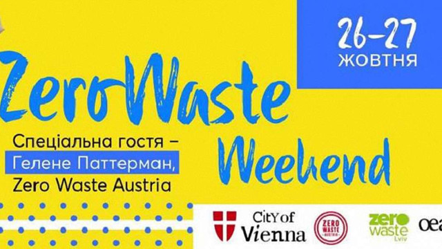 У Львові засновниця Zero Waste Austria поділиться найуспішнішими проектами організації