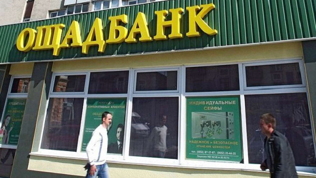 Заступниця голови «Ощадбанку» внесла 7 млн грн застави і вийшла з-під варти