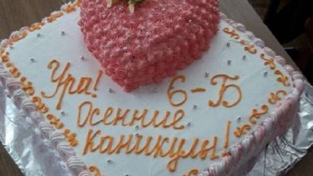 З харківської школи звільнили вчительку, яка не дозволила шестикласниці з'їсти шматок торта