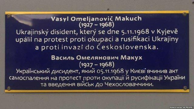 На честь дисидента з Львівщини Василя Макуха у Празі назвали пішохідний міст