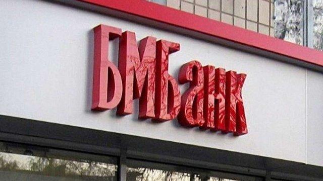 Національний банк відкликав ліцензію у «БМ Банку»
