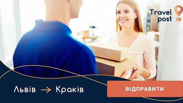 Вигідні доставки з України за кордон для рідних з TravelPost