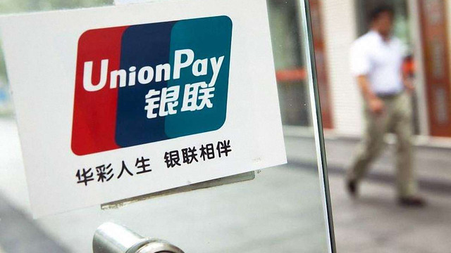 НБУ дозволив запустити в Україні найбільшу в світі платіжну систему UnionPay