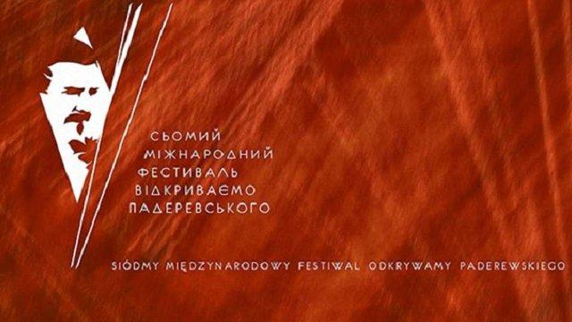 У Львівській філармонії сьогодні розпочинається фестиваль «Відкриваємо Падеревського»