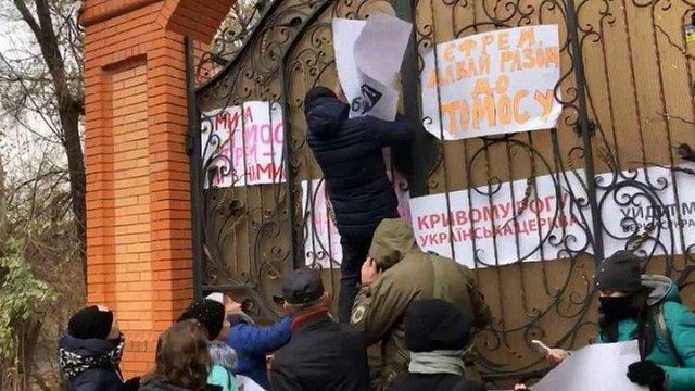 У Кривому Розі пікетували будинок митрополита УПЦ (МП), який є противником автокефалії