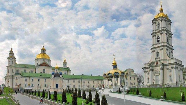 Міністерство юстиції скасувало передачу Почаївської лаври УПЦ (МП)